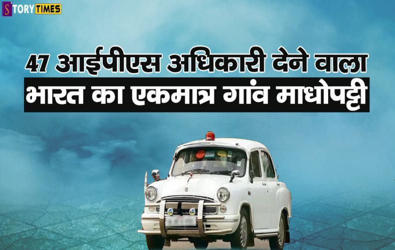 47 आईपीएस अधिकारी देने वाला भारत का एकमात्र गांव माधोपट्टी | IPS Village Madhopatti In Hindi