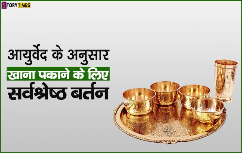 आयुर्वेद के अनुसार खाना पकाने के लिए सर्वश्रेष्ठ बर्तन | Best Utensils For Cooking In Hindi