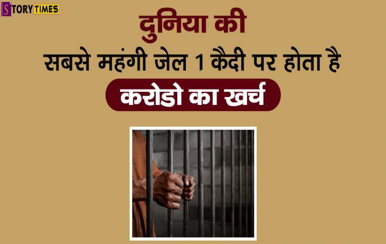 दुनिया की सबसे महंगी जेल 1 कैदी पर होता है करोडो का खर्च | World Expensive Prison In Hindi