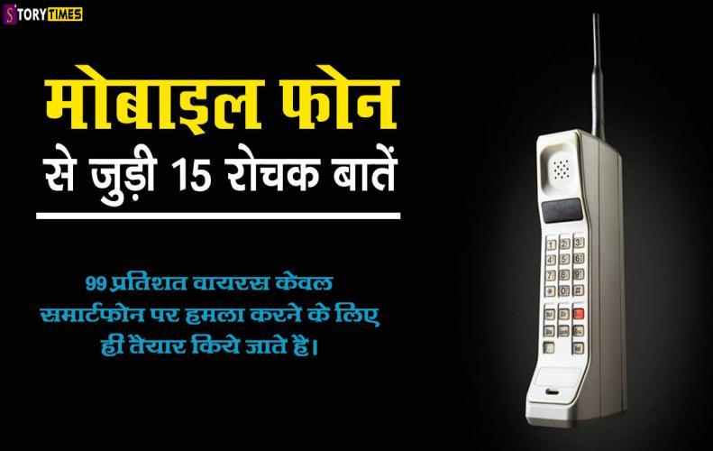 मोबाइल फोन से जुड़ी 15 रोचक बातें | Interesting Facts Mobile Phone In Hindi