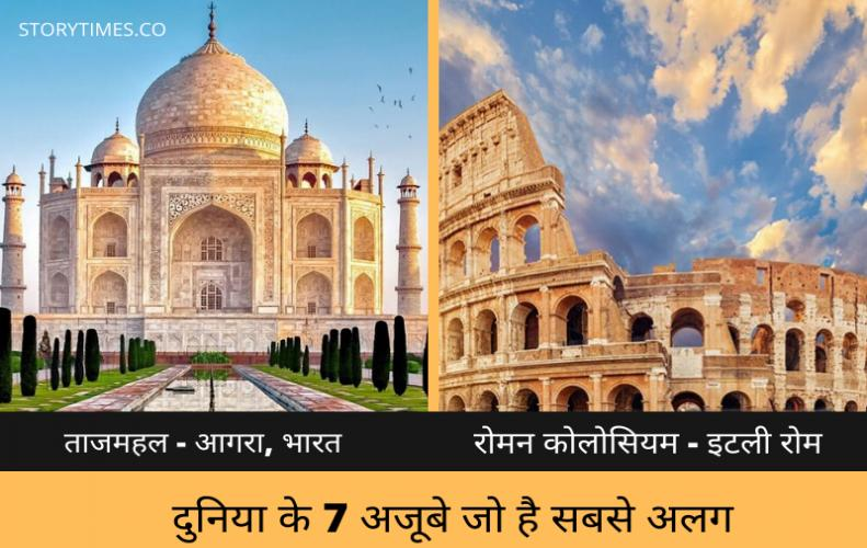 दुनिया के 7 अजूबे जो है सबसे अलग | 7 Wonders of the World In Hindi