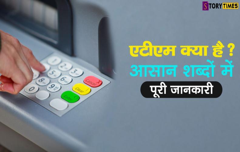 एटीएम क्या है ? आसान शब्दों में पूरी जानकारी | ATM All About Information In Hindi