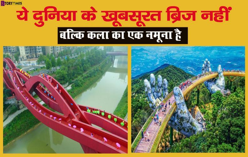 ये दुनिया के खूबसूरत ब्रिज नहीं बल्कि कला का एक नमूना है   Top 5 Beautiful Bridge In World In Hindi