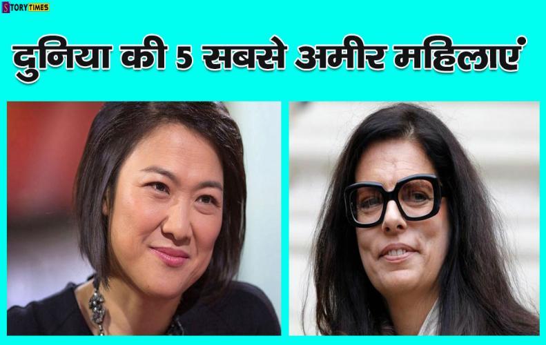 दुनिया की 5 सबसे अमीर महिलाएं | Top 5 Richest Women In World In Hindi