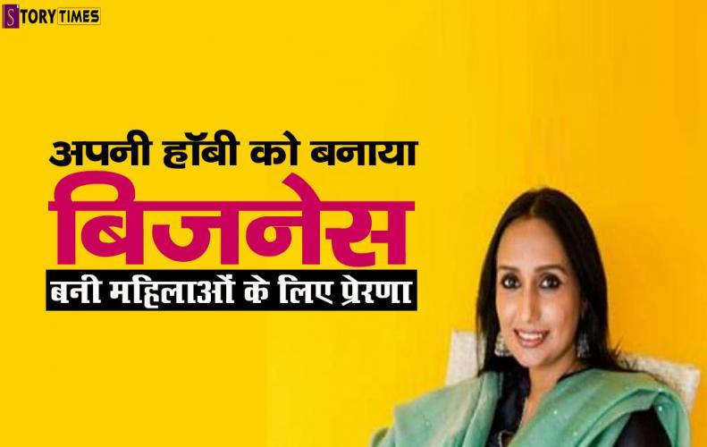 अपनी हॉबी को बनाया बिजनेस, बनी महिलाओं के लिए प्रेरणा   Aditi Hotel Business Story In Hindi