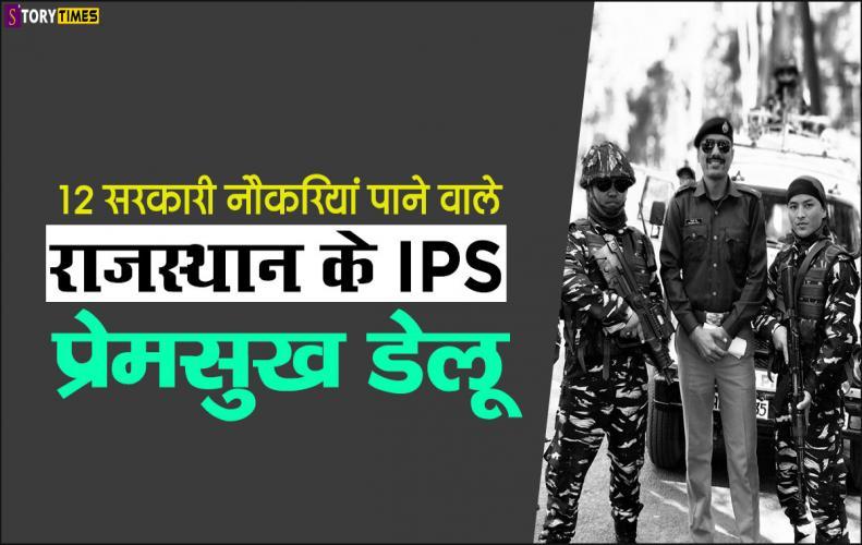 12 सरकारी नौकरियां पाने वाले राजस्थान के IPS प्रेमसुख डेलू | IPS Premsukh Delu Story In Hindi