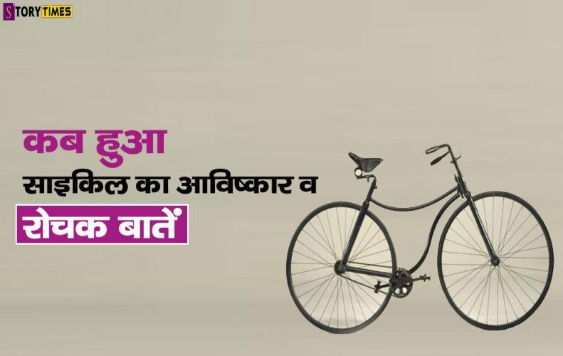 कब हुआ साइकिल का आविष्कार व रोचक बातें   Invention of Bicycle In Hindi