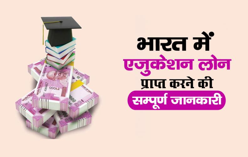 भारत में एजुकेशन लोन प्राप्त करने की सम्पूर्ण जानकारी | How To Get Education Loan In India In Hindi