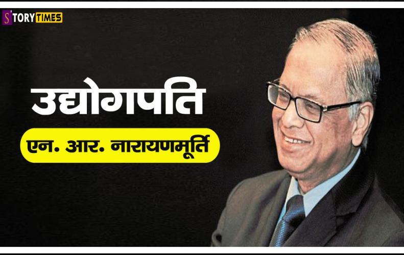उद्योगपति  एन. आर. नारायणमूर्ति | N. R. Narayana Murthy Success Story In Hindi