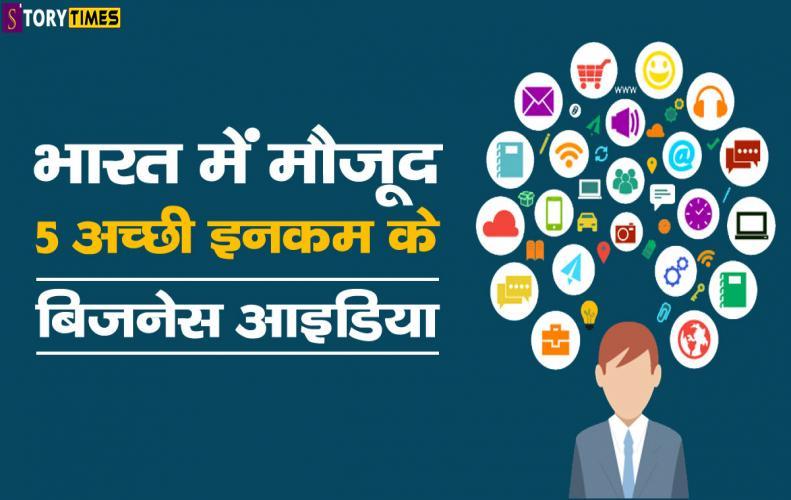भारत में मौजूद 5 अच्छी इनकम के बिजनेस आइडिया | Best 5 Tips Make Fast Money In Hindi