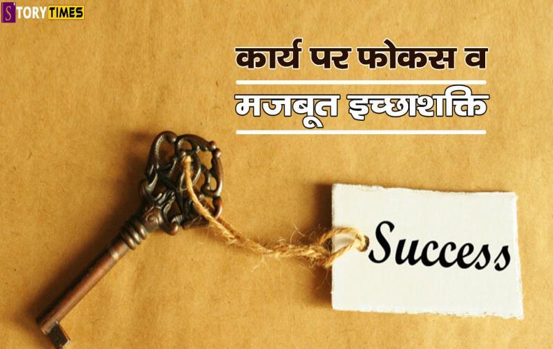 कार्य पर फोकस व मजबूत इच्छाशक्ति | Always Success Tips In Hindi