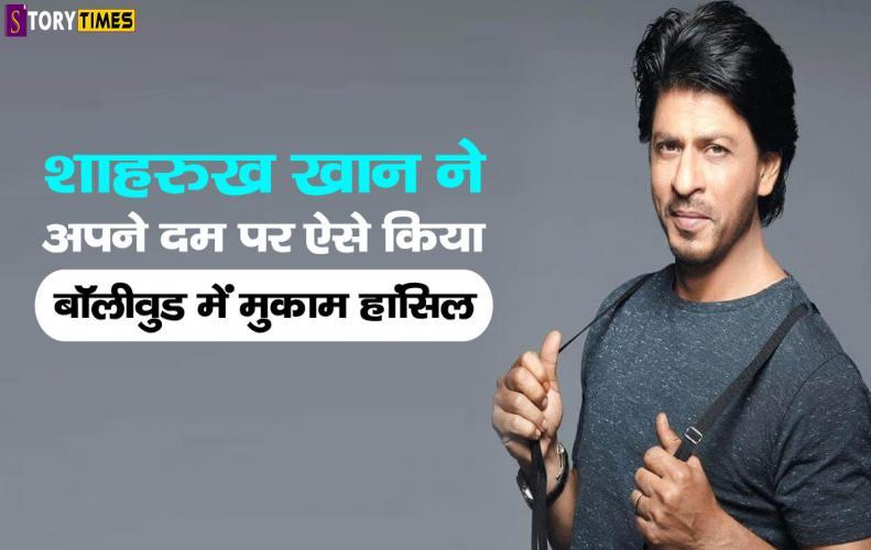 शाहरुख खान ने अपने दम प�...