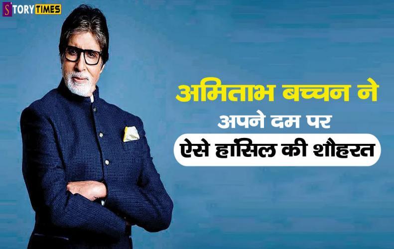अमिताभ बच्चन ने अपने द�...