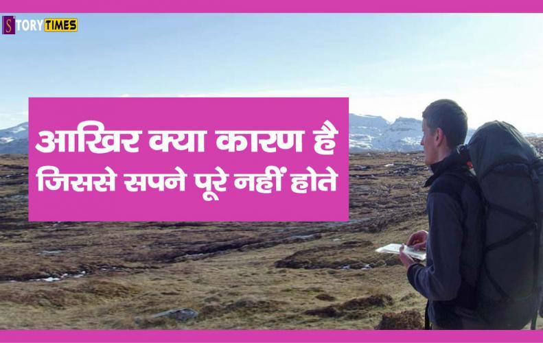 आखिर क्या कारण है जिससे सपने पूरे नहीं होते   Why not dreams come True In Hindi