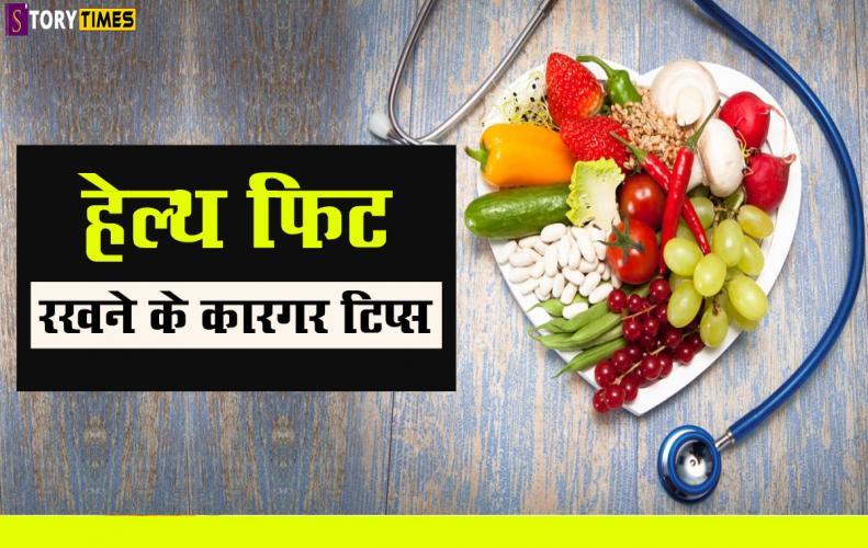 हेल्थ फिट रखने के कारगर टिप्स | Best Tips to Keep You Healthy & Fit