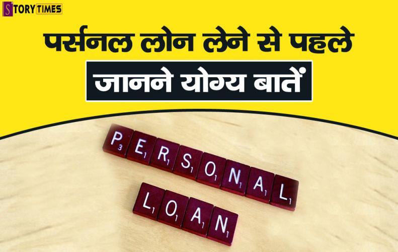 पर्सनल लोन लेने से पहले जानने योग्य बातें   Best Tips Personal Loan in Hindi