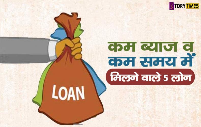 कम ब्याज व कम समय में मिलने वाले 5 लोन | Top 5 Instant easy Loan India in Hindi