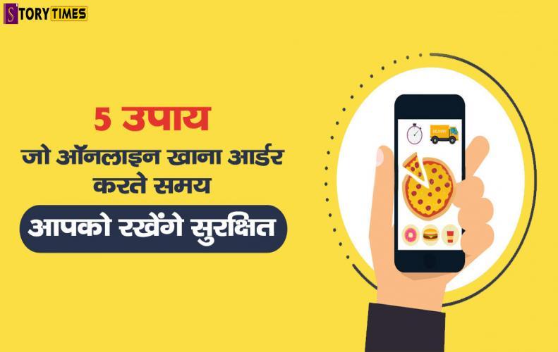 5 उपाय जो ऑनलाइन खाना आर्डर करते समय आपको रखेंगे सुरक्षित | Tips To Consider While Ordering Food