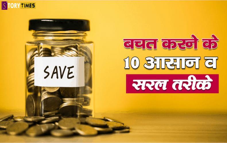बचत करने के 10 आसान व सरल ...