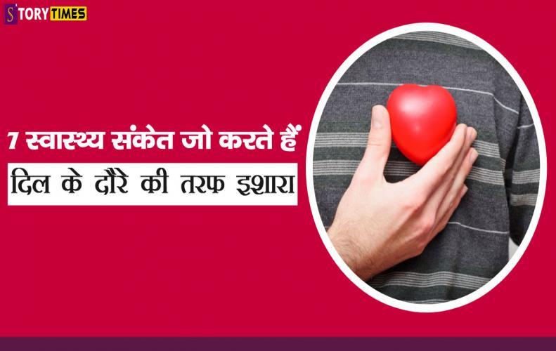 7 स्वास्थ्य संकेत जो करते हैं दिल के दौरे की तरफ इशारा | Health Signs Shows The Condition Of Heart A