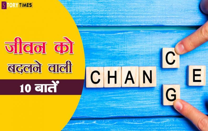 जीवन को बदलने वाली 10 बातें | Best Life Change Things In Hindi