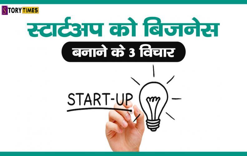 स्टार्टअप को बिजनेस बनाने के 3 विचार | Find Best Startup Ideas In Hindi