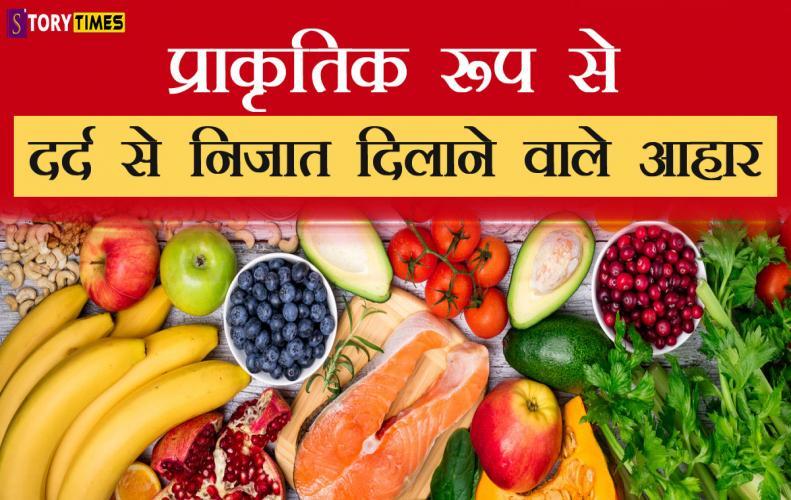 प्राकृतिक रूप से दर्द से निजात दिलाने वाले आहार   Natural Foods To Get Relief From Pain