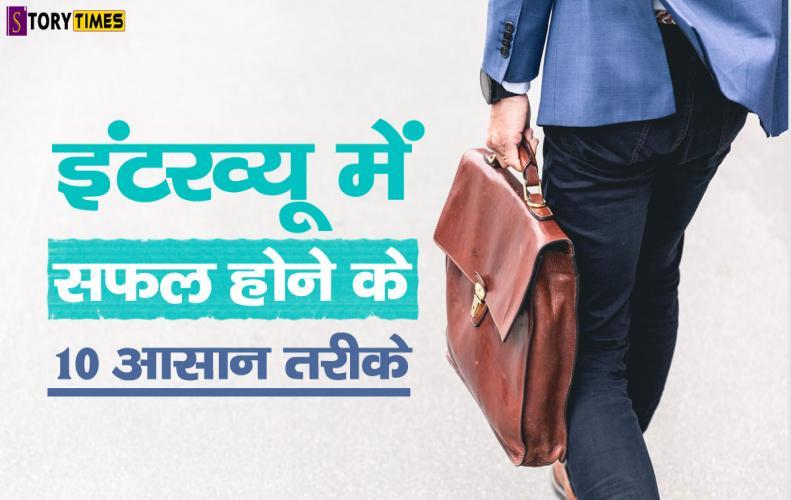 इंटरव्यू में सफल होने के 10 आसान तरीके    Best Interview Tips In Hindi