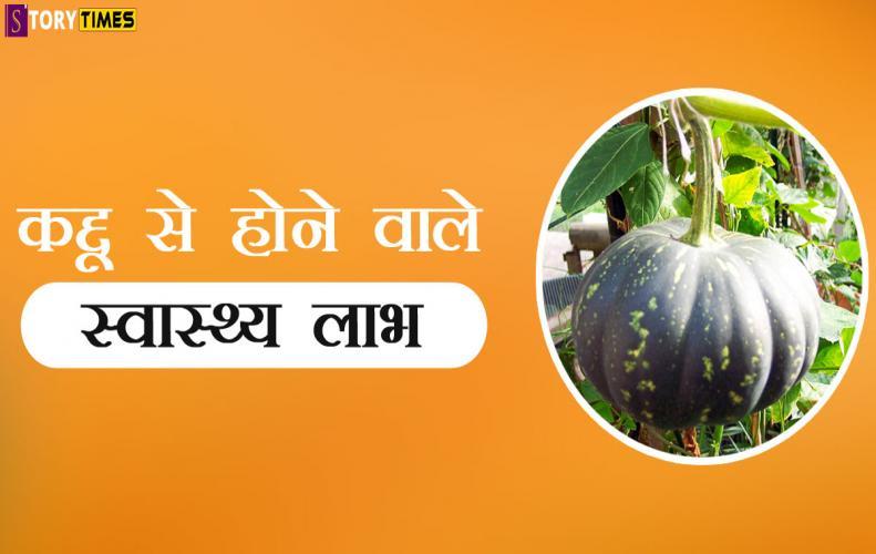 कद्दू से होने वाले स्वास्थ्य लाभ | Pumpkin Health Benefits In Hindi