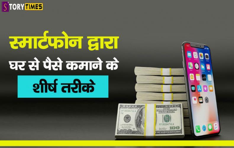 स्मार्टफोन द्वारा घर से पैसे कमाने के शीर्ष तरीके | Top Ways To Earn From Home Via Smartphone