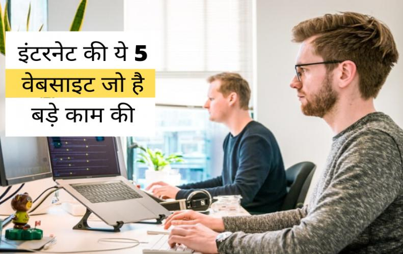 इंटरनेट की ये 5 वेबसाइट जो है बड़े काम की | Internet 5 Best Useful Website List In Hindi
