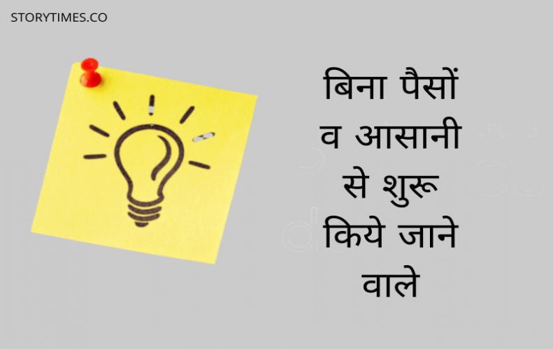 बिना पैसों व आसानी से शुरू किये जाने वाले 10  बिजनेस | No investment business In Hindi