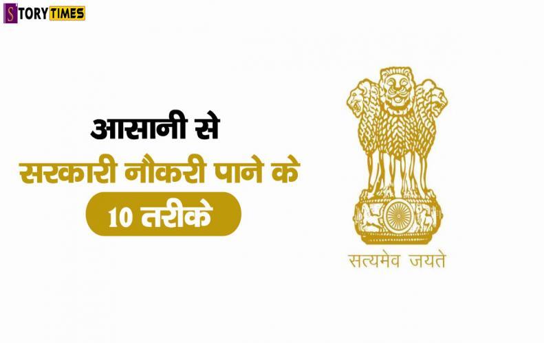 आसानी से सरकारी नौकरी पाने के 10 तरीके | How To Achieve Easily Government Jobs In Hindi