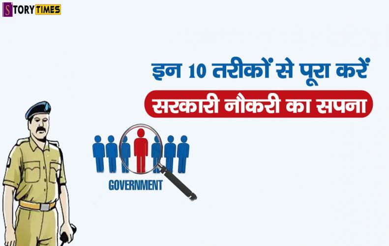 इन 10 तरीकों से पूरा करें सरकारी नौकरी का सपना | Tips to Achieve Government Jobs In Hindi