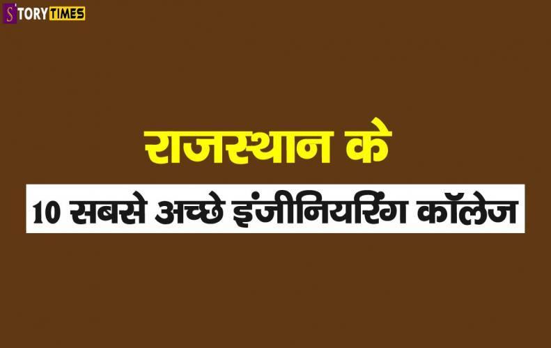 राजस्थान के 10 सबसे अच्छे इंजीनियरिंग कॉलेज | Rajasthan Best Engineering Colleges In Hindi