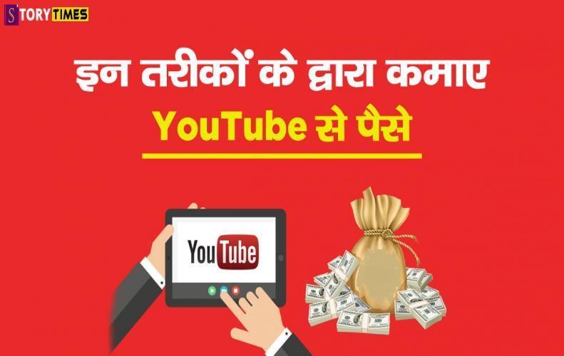इन तरीकों के द्वारा कमाए YouTube से पैसे | Best Tips To Earn Through YouTube In Hindi