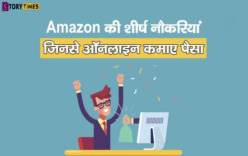 Amazon की शीर्ष नौकरियां जिनसे ऑनलाइन कमाए पैसा   Amazon Top Jobs That Earn Money Online