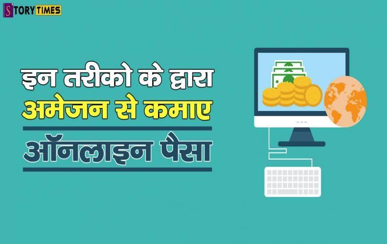 इन तरीको के द्वारा अमेज़न से कमाए ऑनलाइन पैसा | Earn Online Money From Amazon