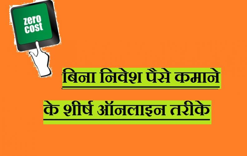 बिना निवेश पैसे कमाने के शीर्ष ऑनलाइन तरीके | Top Online Ways To Earn Money Without Investment