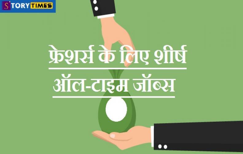 फ्रेशर्स के लिए शीर्ष ऑल-टाइम जॉब्स | Top All Time Jobs For Freshers In Hindi