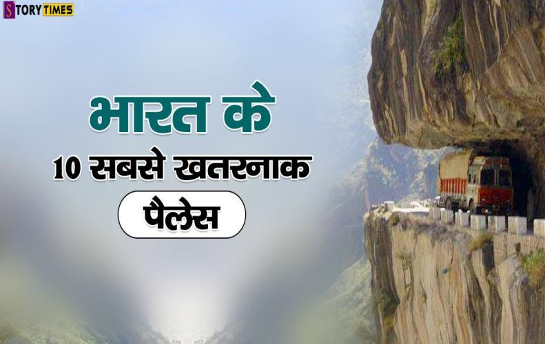 भारत के 10 सबसे खतरनाक पैलेस | India Top 10 Dangerous Places In Hindi
