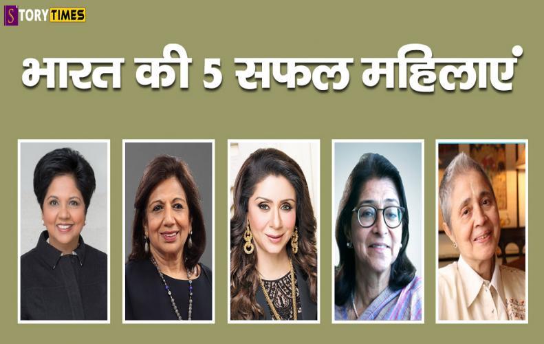 भारत की 5 सफल महिलाएं | Top ...