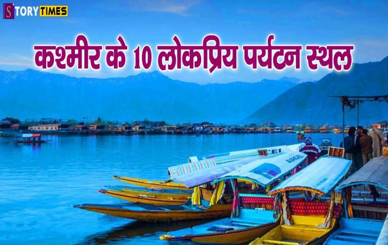 कश्मीर के 10 लोकप्रिय पर...