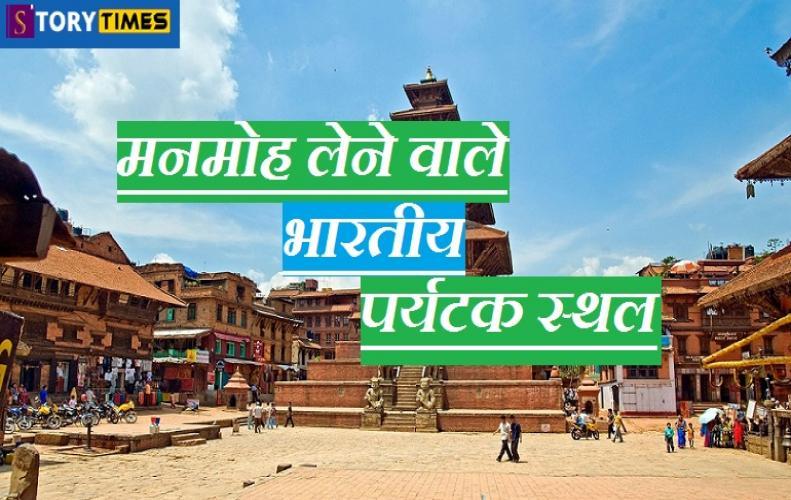 मनमोह लेने वाले भारतीय पर्यटक स्थल   Places In India That Will Steal Your Heart