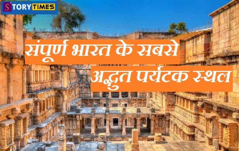 संपूर्ण भारत के सबसे अद्भुत पर्यटक स्थल | Incredible Places To Visit In All Over India