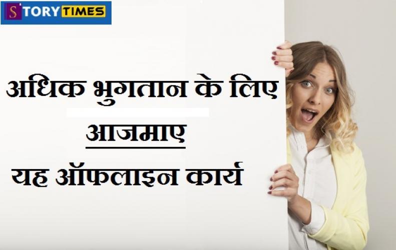 अधिक भुगतान के लिए आजमाए यह ऑफलाइन कार्य | Earn More Use These Offline Jobs In Hindi