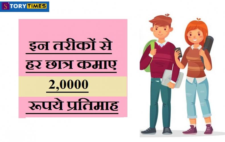 इन तरीकों से हर छात्र कमाए 20000 रूपये प्रतिमाह | Ways To Make 20000 Per Month For Students