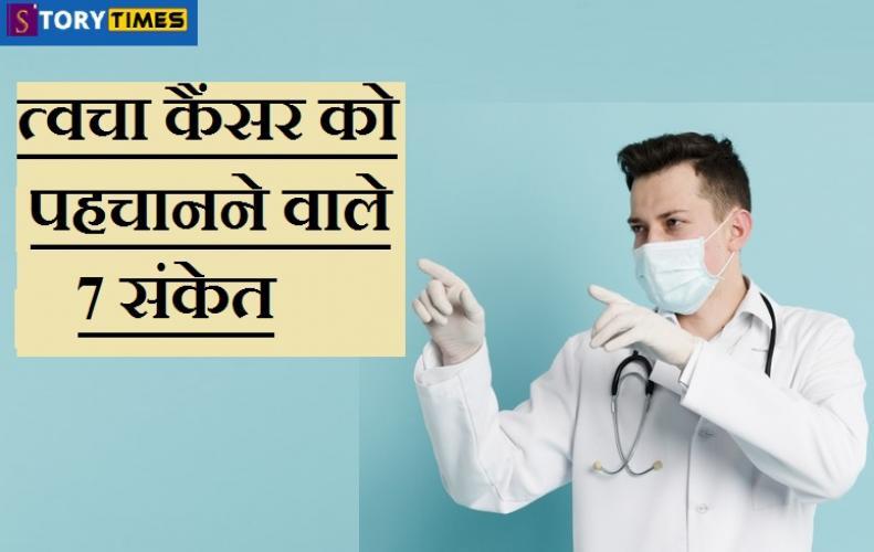 त्वचा कैंसर को पहचानने वाले 7 संकेत |  7 Signs That Identify Skin Cancer In Hindi