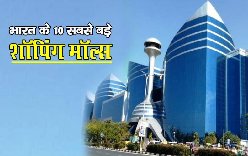 भारत के 10 सबसे बड़े शॉपिंग मॉल्स | Biggest Shopping Malls in India In Hindi